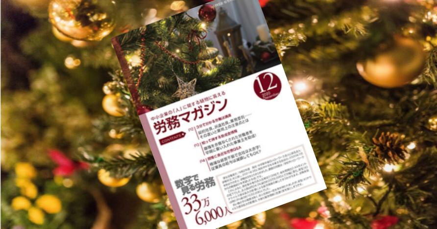 労務マガジン12月号